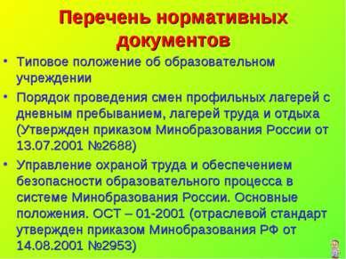 Перечень нормативных документов Типовое положение об образовательном учрежден...
