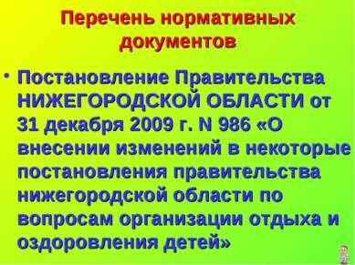 Перечень нормативных документов Постановление Правительства НИЖЕГОРОДСКОЙ ОБЛ...