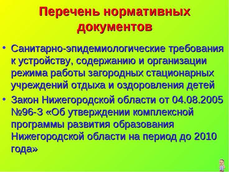 Перечень нормативных документов Санитарно-эпидемиологические требования к уст...