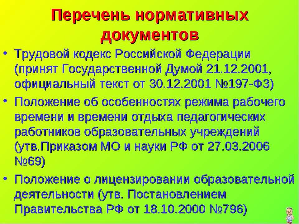 Перечень нормативных документов Трудовой кодекс Российской Федерации (принят ...