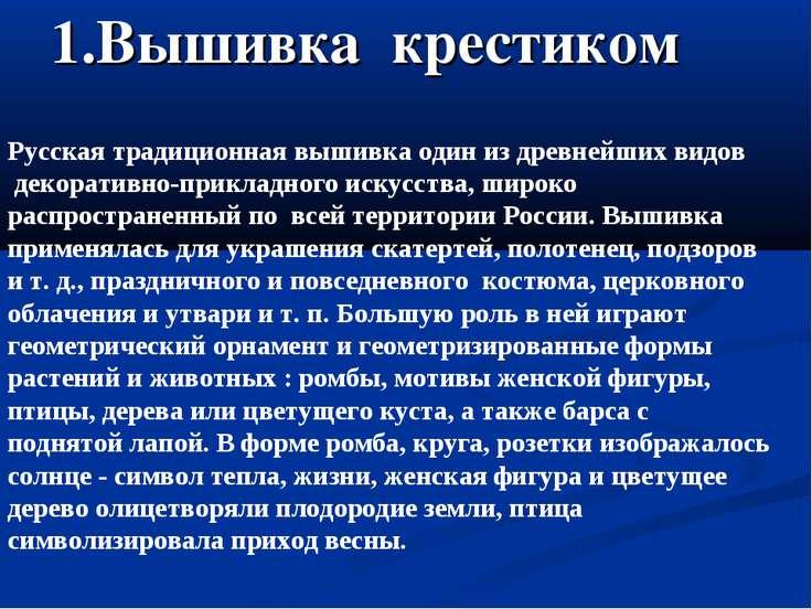 1.Вышивка крестиком Русская традиционная вышивка один из древнейших видов де...