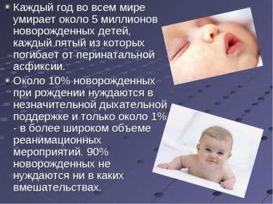 Каждый год во всем мире умирает около 5 миллионов новорожденных детей, каждый...