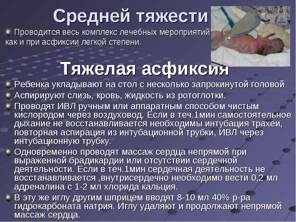 Средней тяжести Проводится весь комплекс лечебных мероприятий как и при асфик...