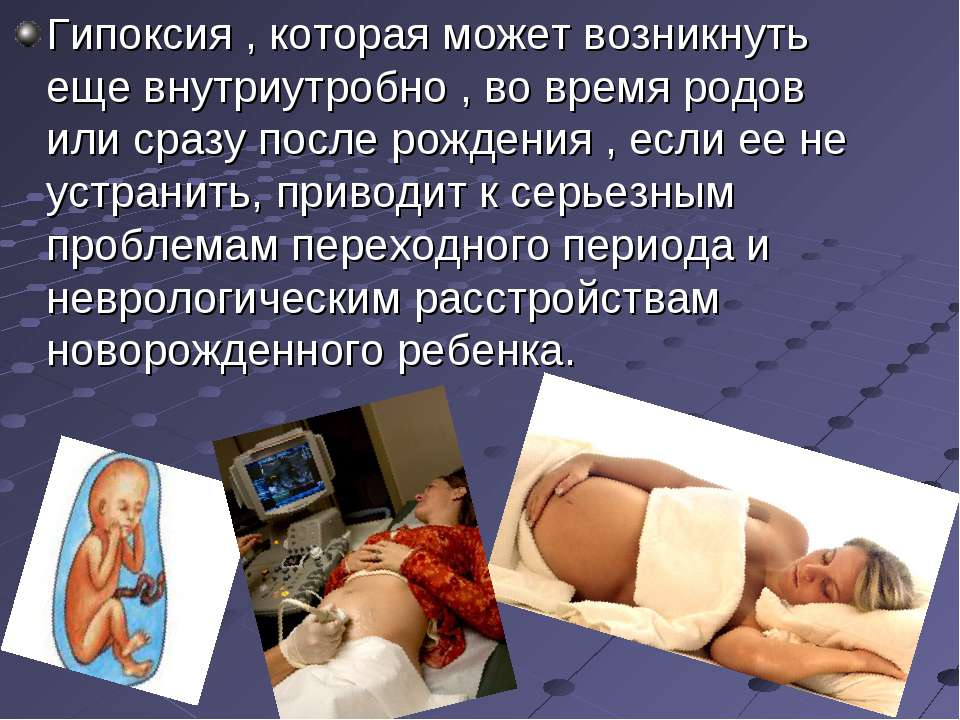 Гипоксия , которая может возникнуть еще внутриутробно , во время родов или ср...