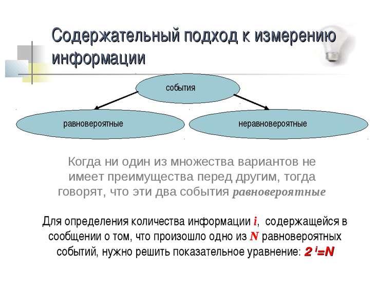 Содержательный подход к измерению информации Когда ни один из множества вариа...