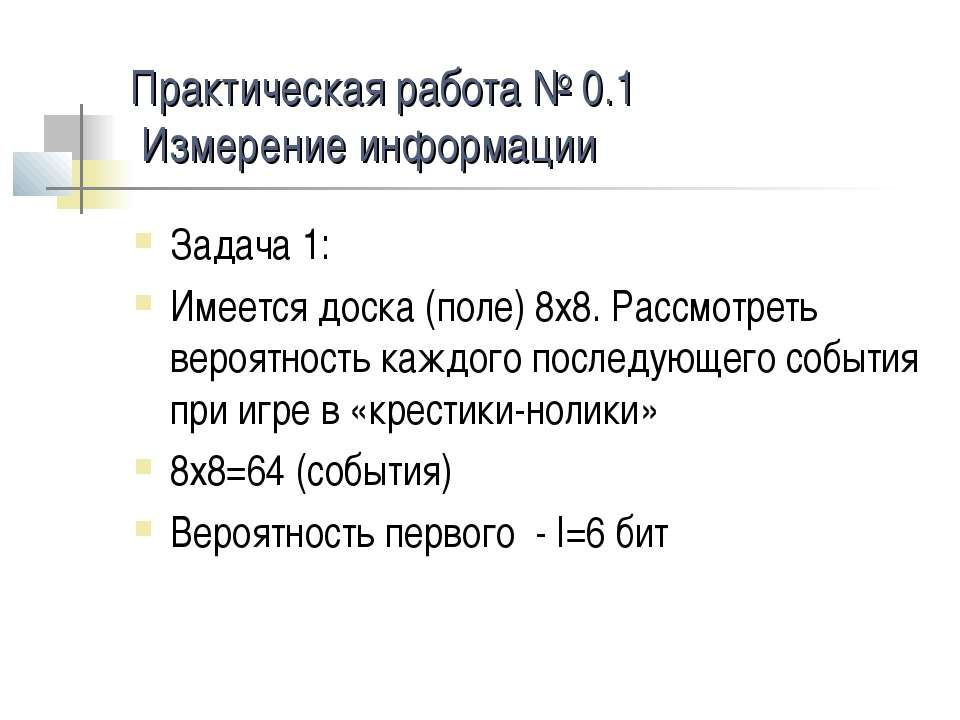 Практическая работа № 0.1 Измерение информации Задача 1: Имеется доска (поле)...