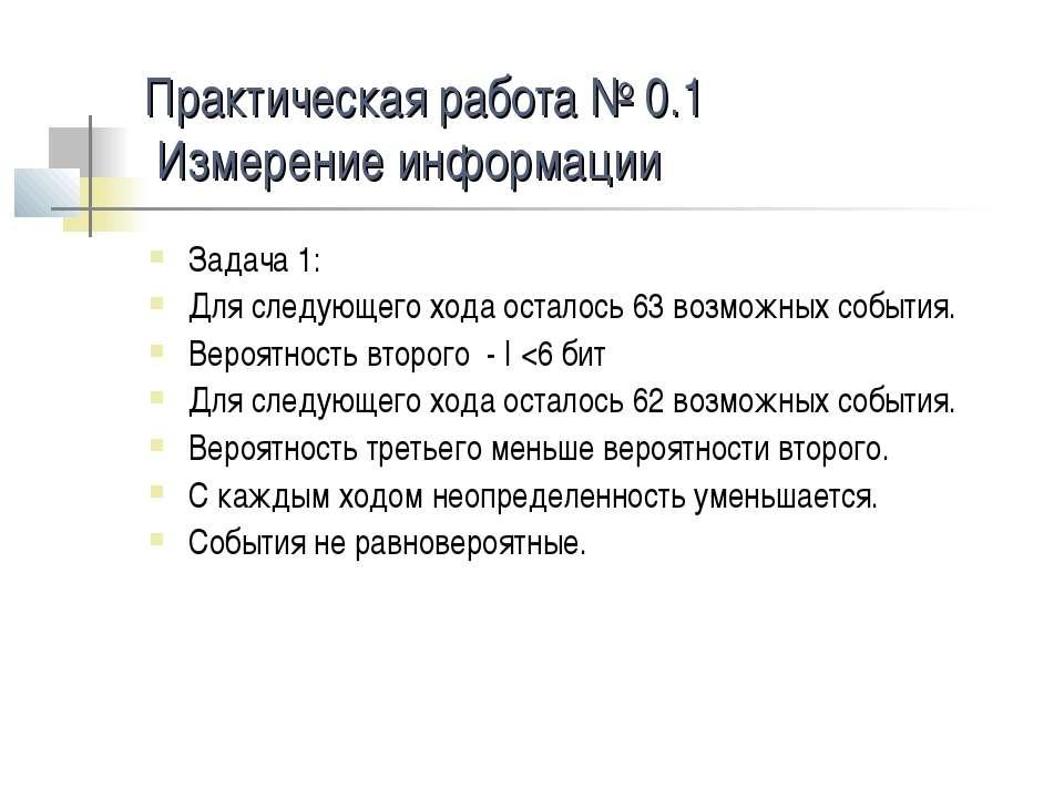 Практическая работа № 0.1 Измерение информации Задача 1: Для следующего хода ...