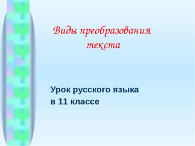 Урок русского языка в 11 классе Виды преобразования текста
