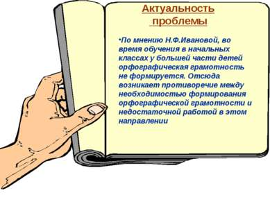 Актуальность проблемы По мнению Н.Ф.Ивановой, во время обучения в начальных к...