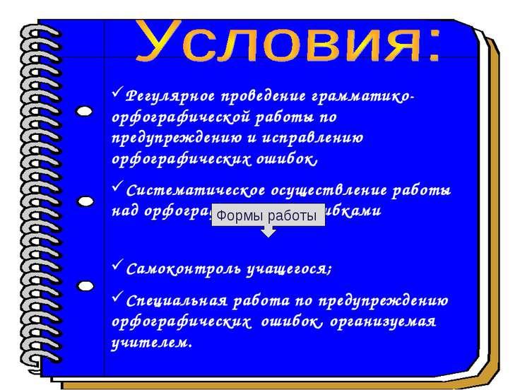 Регулярное проведение грамматико-орфографической работы по предупреждению и и...
