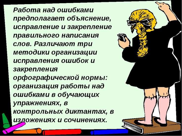Работа над ошибками предполагает объяснение, исправление и закрепление правил...