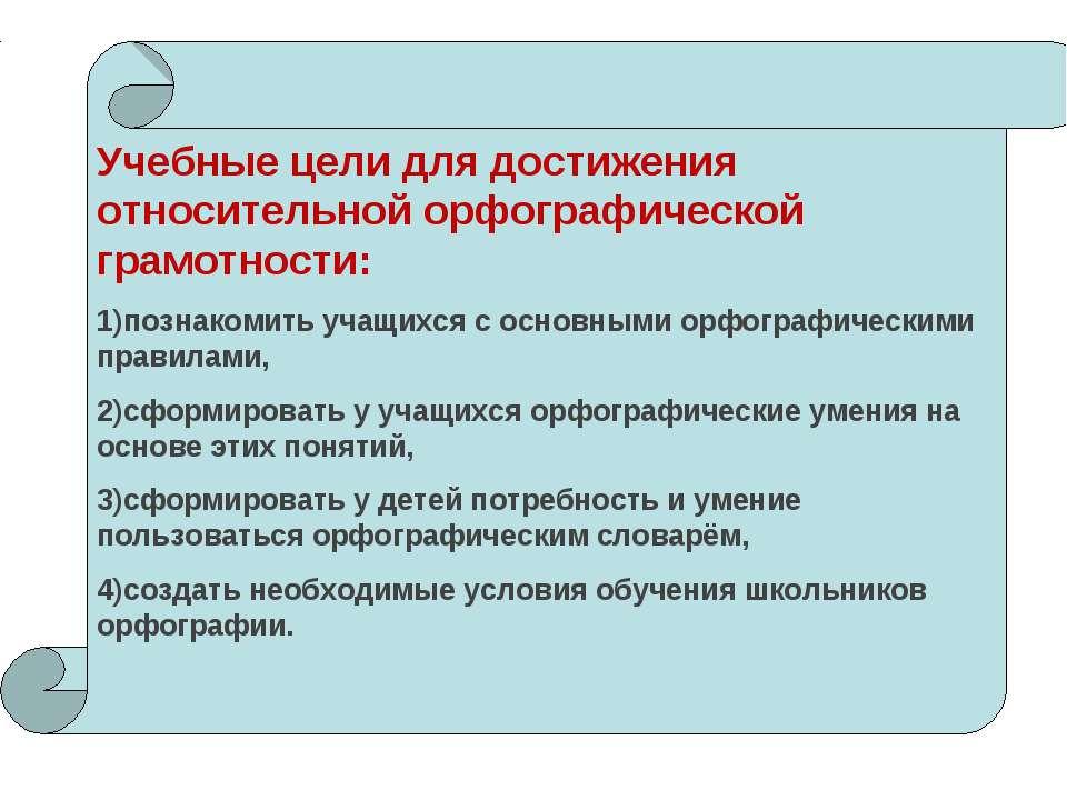 Учебные цели для достижения относительной орфографической грамотности: познак...