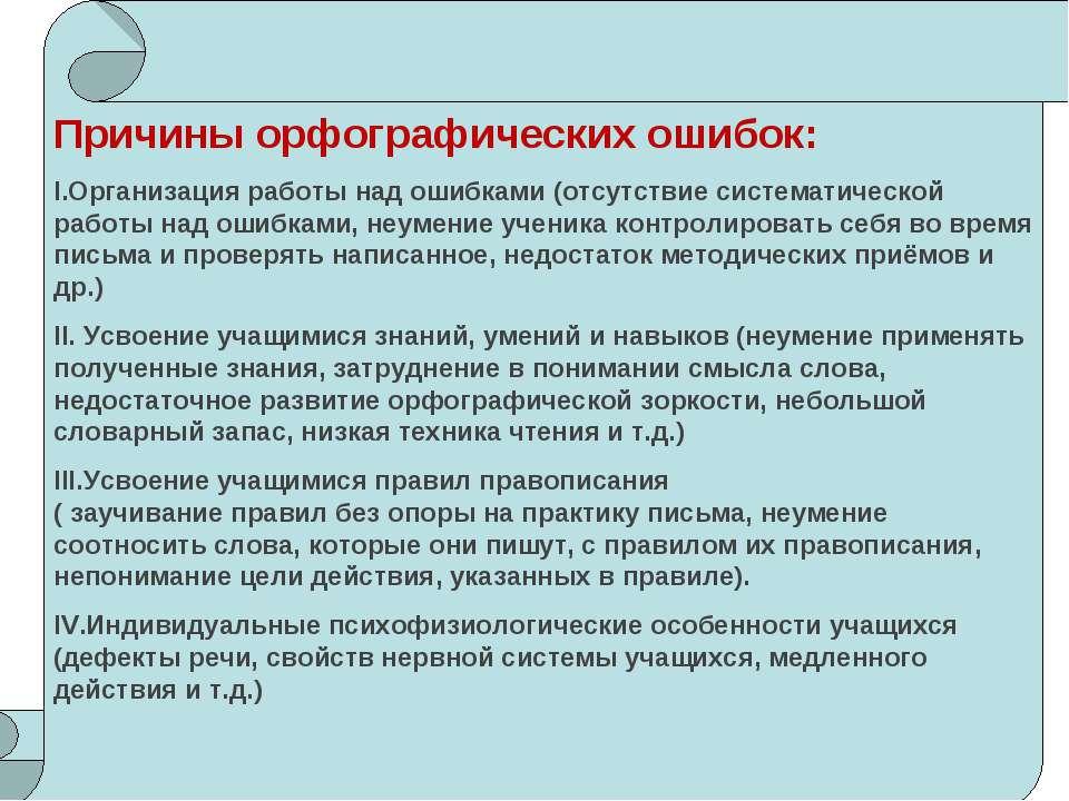 Причины орфографических ошибок: Организация работы над ошибками (отсутствие с...