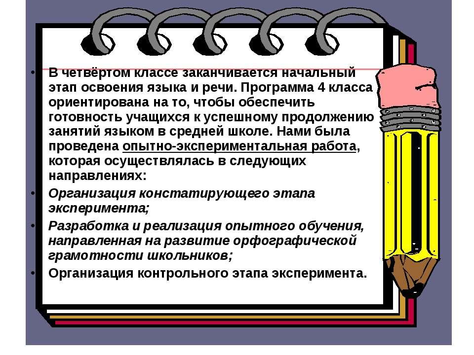 В четвёртом классе заканчивается начальный этап освоения языка и речи. Програ...