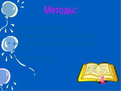 * Методы: изучение литературы наблюдение за одноклассниками анкетирование одн...