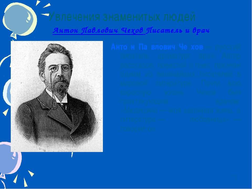 * Анто н Па влович Че хов— русский писатель, драматург, врач. Автор рассказо...