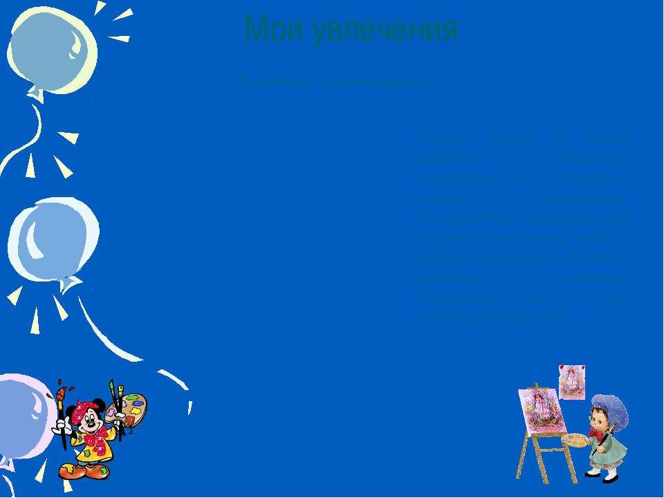 * Мои увлечения Рисование и математика Рисунок может не только развивать твор...