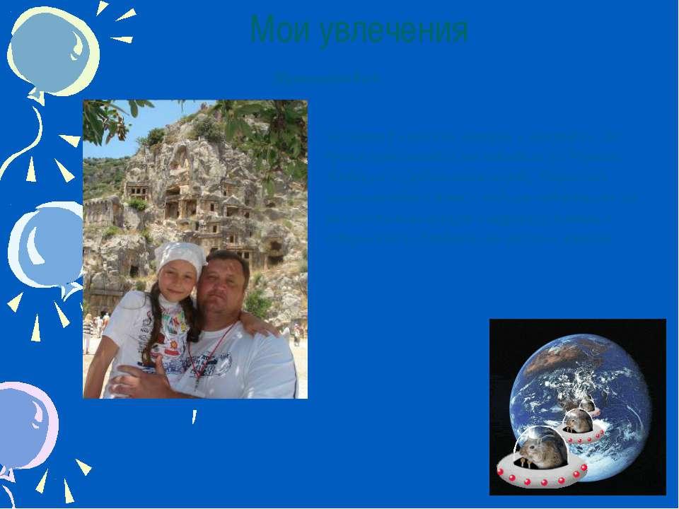 * Мои увлечения Путешествия Помогут в изучении истории и географии. За время ...