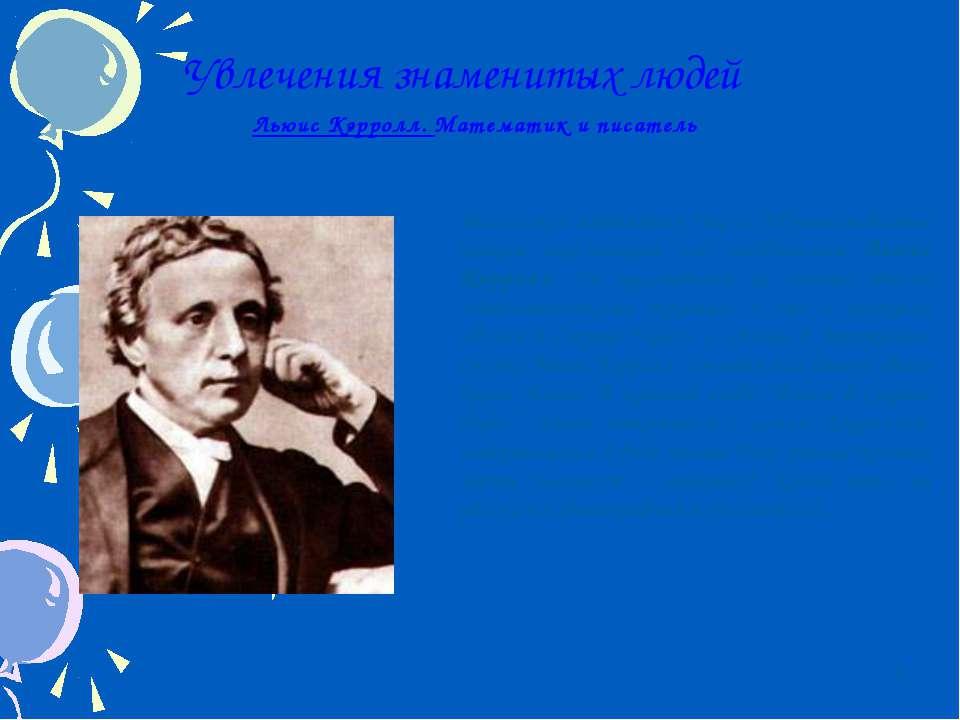 * Увлечения знаменитых людей Английский математик Чарлз Л.Джонсон больше знак...