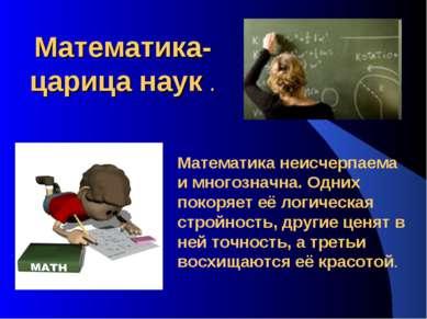 Математика-царица наук . Математика неисчерпаема и многозначна. Одних покоряе...
