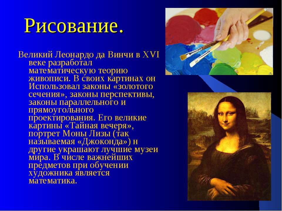 Рисование. Великий Леонардо да Винчи в XVI веке разработал математическую тео...