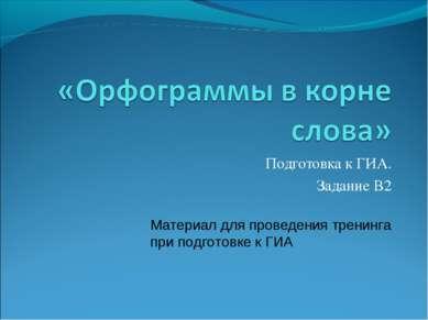 Подготовка к ГИА. Задание В2 Материал для проведения тренинга при подготовке ...