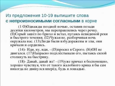 Из предложения 10-19 выпишите слова с непроизносимыми согласными в корне (1 О...