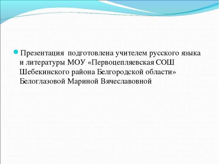 Презентация подготовлена учителем русского языка и литературы МОУ «Первоцепля...