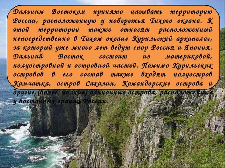 Дальним Востоком принято называть территорию России, расположенную у побережь...