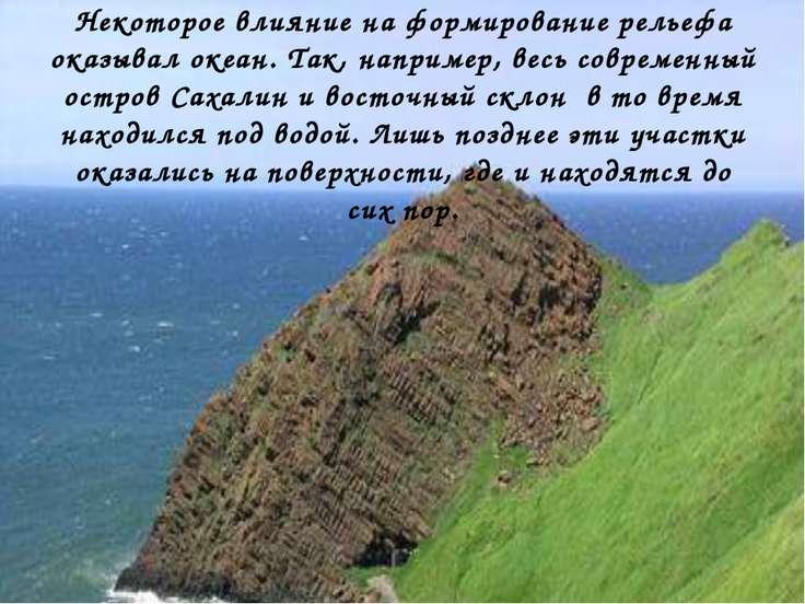 Некоторое влияние на формирование рельефа оказывал океан. Так, например, весь...