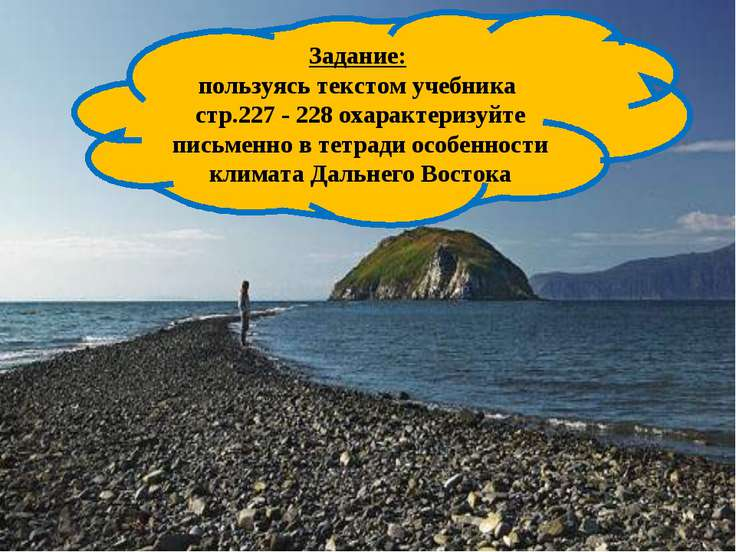 Задание: пользуясь текстом учебника стр.227 - 228 охарактеризуйте письменно в...