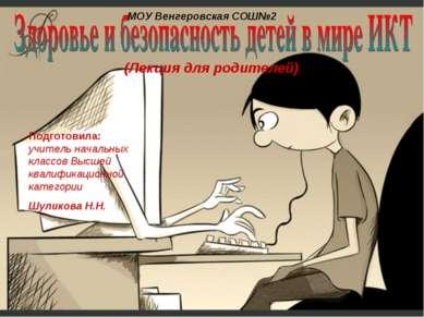 (Лекция для родителей) МОУ Венгеровская СОШ№2 Подготовила: учитель начальных ...