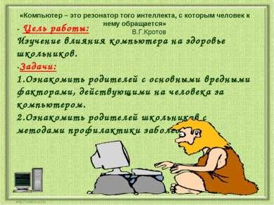 - Цель работы: Изучение влияния компьютера на здоровье школьников. -Задачи: О...
