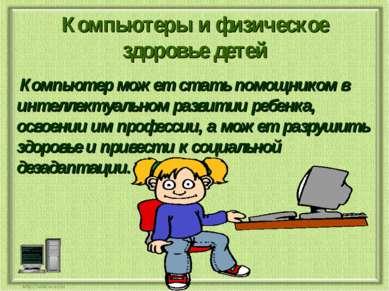 Компьютеры и физическое здоровье детей Компьютер может стать помощником в инт...