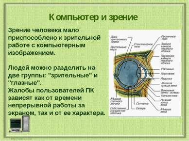 Компьютер и зрение Зрение человека мало приспособлено к зрительной работе с к...