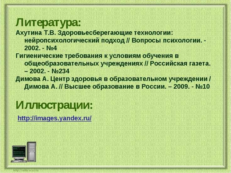 Литература: Ахутина Т.В. Здоровьесберегающие технологии: нейропсихологический...