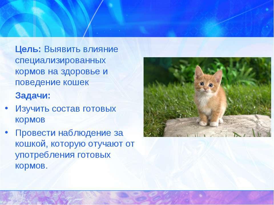 Цель: Выявить влияние специализированных кормов на здоровье и поведение кошек...