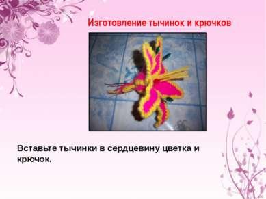 Изготовление тычинок и крючков Вставьте тычинки в сердцевину цветка и крючок.