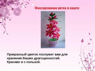 Фиксирование ветки в кашпо Прекрасный цветок послужит вам для хранения Ваших ...