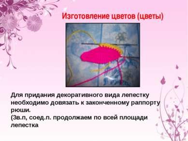 Изготовление цветов (цветы) Для придания декоративного вида лепестку необходи...