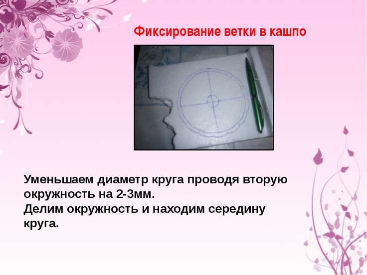 Фиксирование ветки в кашпо Уменьшаем диаметр круга проводя вторую окружность ...