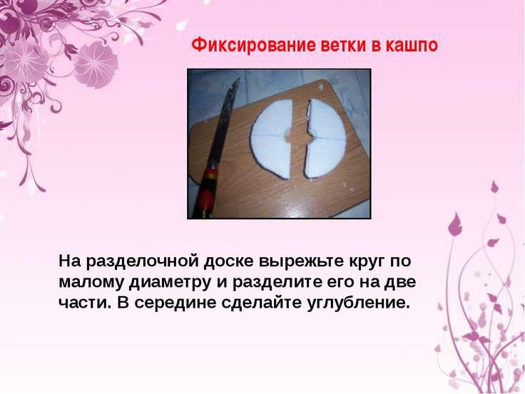 Фиксирование ветки в кашпо На разделочной доске вырежьте круг по малому диаме...
