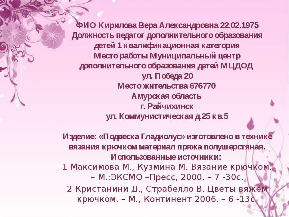ФИО Кирилова Вера Александровна 22.02.1975 Должность педагог дополнительного ...