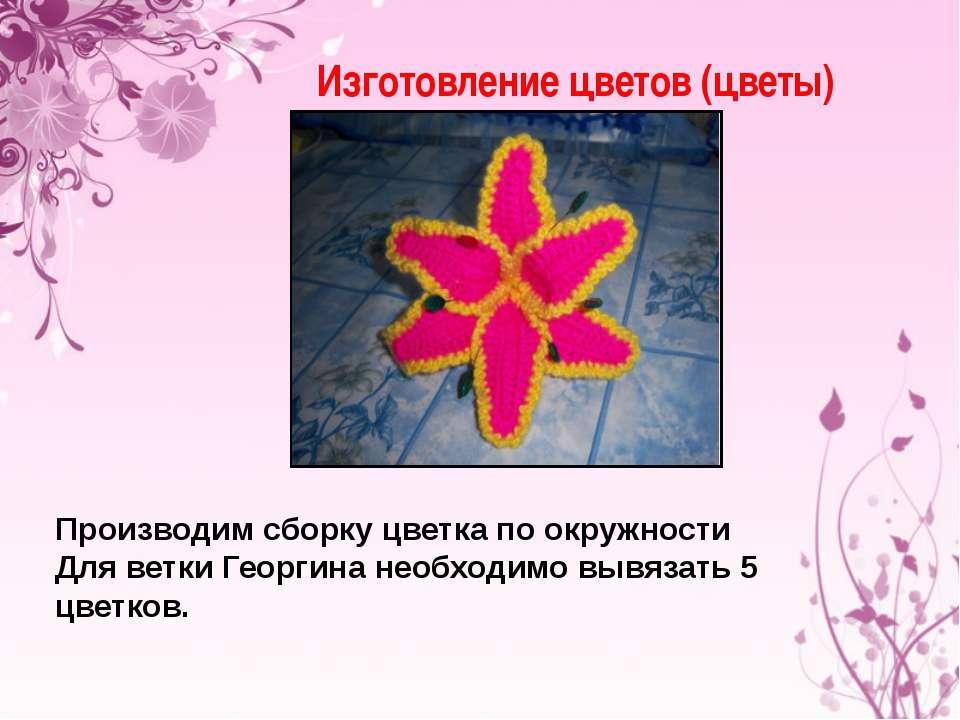 Изготовление цветов (цветы) Производим сборку цветка по окружности Для ветки ...