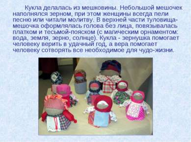 Кукла делалась из мешковины. Небольшой мешочек наполнялся зерном, при этом же...