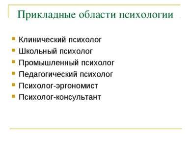 Прикладные области психологии Клинический психолог Школьный психолог Промышле...