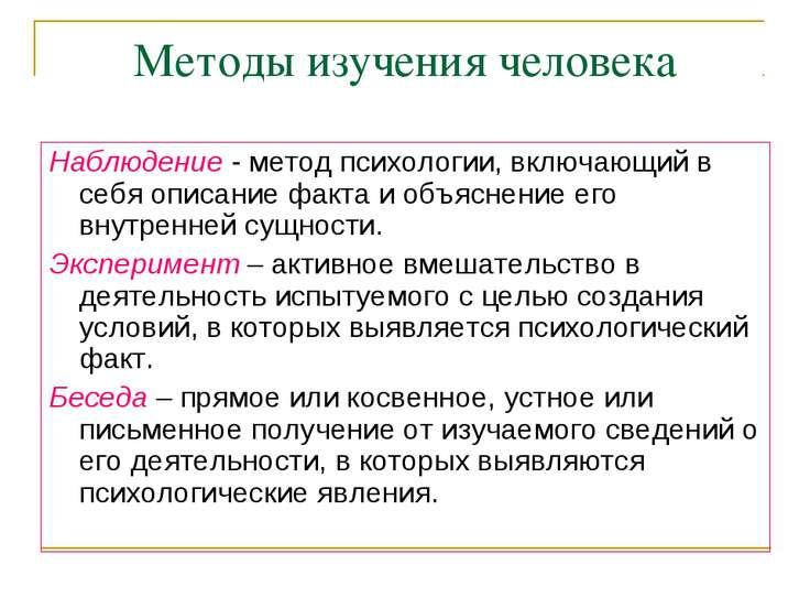 Методы изучения человека Наблюдение - метод психологии, включающий в себя опи...