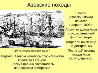 Азовские походы Второй Азовский поход начался в апреле 1696 г. Армия осадила ...