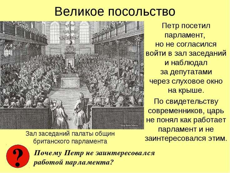 Великое посольство Петр посетил парламент, но не согласился войти в зал засед...