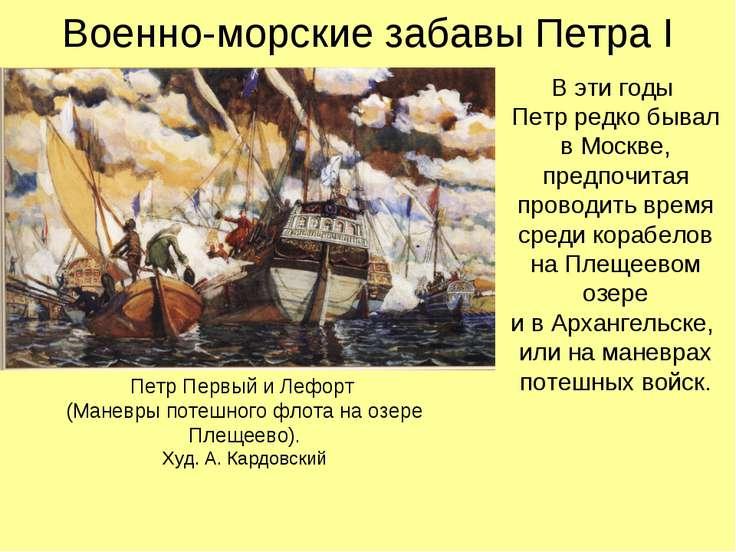 Военно-морские забавы Петра I В эти годы Петр редко бывал в Москве, предпочит...